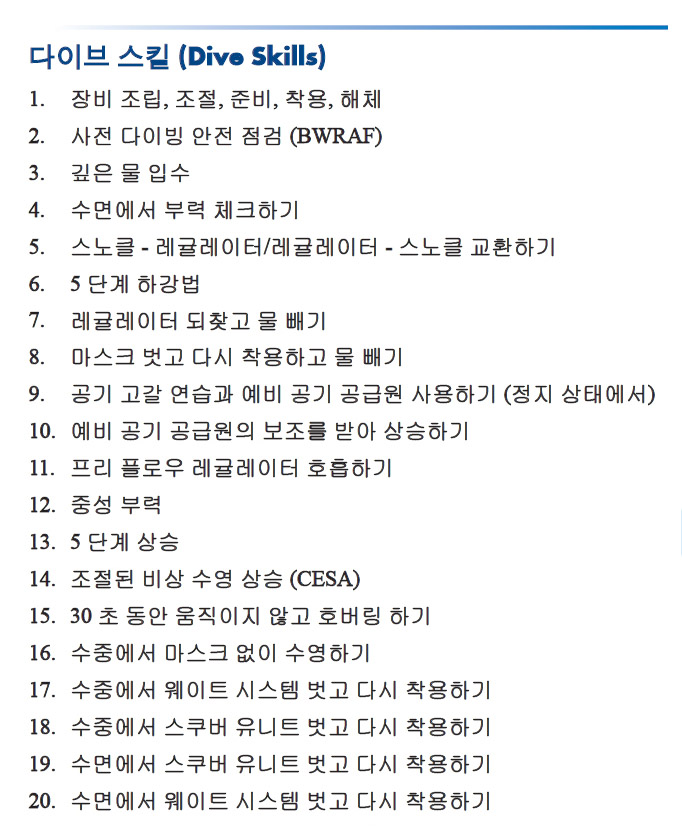 20 skills.JPG